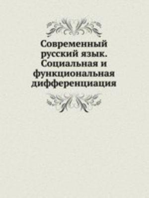 Современный русский язык. Социальная и функциональная дифференциация.