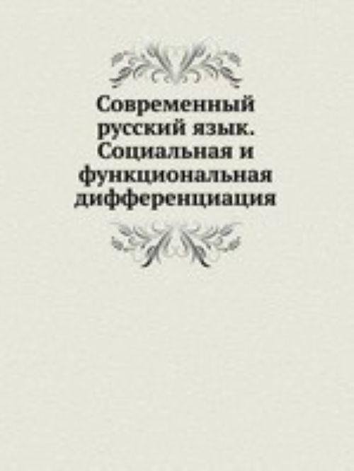 Sovremennyj russkij jazyk. Sotsialnaja i funktsionalnaja differentsiatsija.