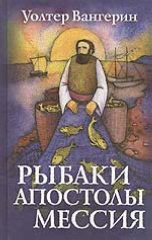 Рыбаки. Апостолы. Мессия (роман по мотивам книг Нового Завета)
