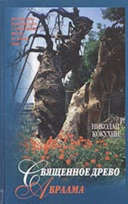 Священное Древо Авраама. Дуб Мамврийский с древнейших времён до наших дней