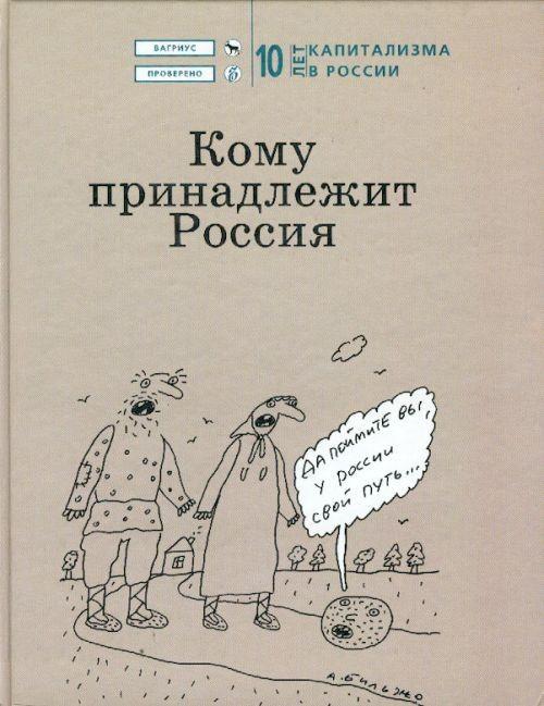 Komu prinadlezhit Rossija. 10 let kapitalizma v Rossii.