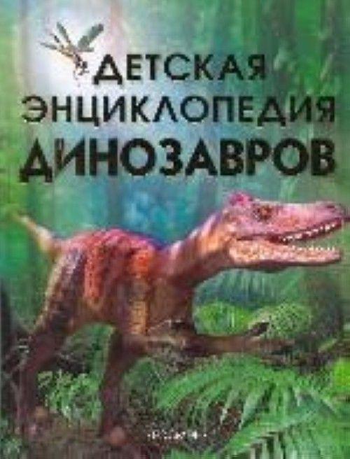 Detskaja entsiklopedija dinozavrov