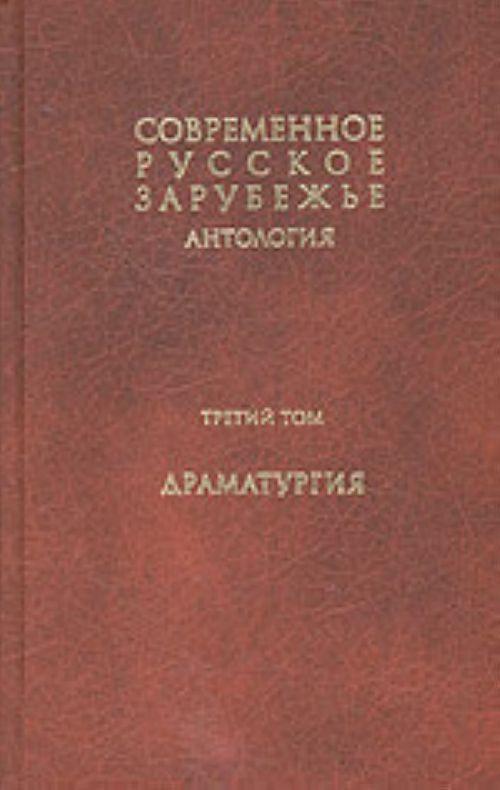 Современное русское зарубежье. В 7-ми тт. Т. 3. Драматургия (антология)