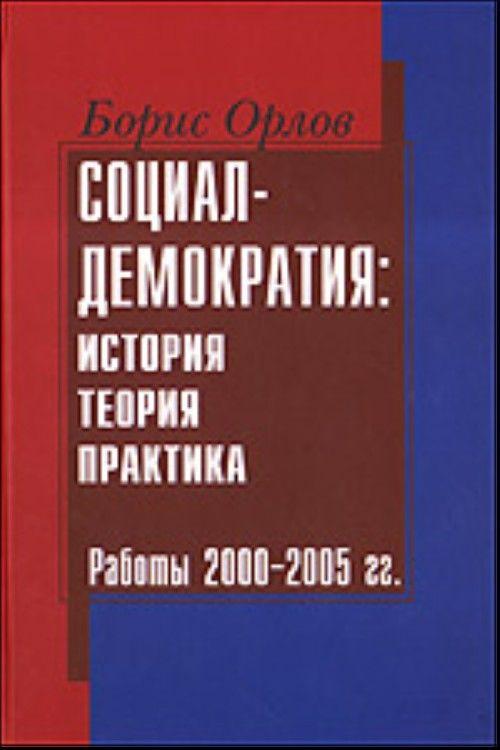 Социал-демократия: история, теория, практика. Работы 2000 - 2005 гг.