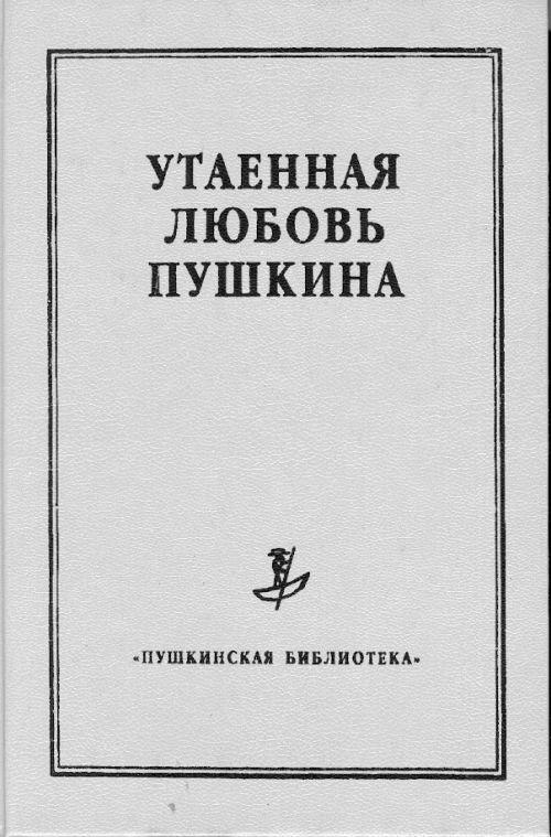 Utaennaja ljubov Pushkina. Sbornik statej