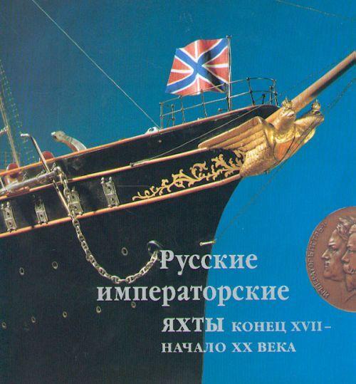 Russkie imperatorskie jakhty konets XVII - nachalo XX veka.