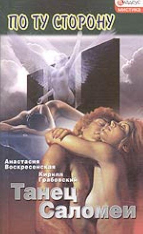 Танец Саломеи (роман)