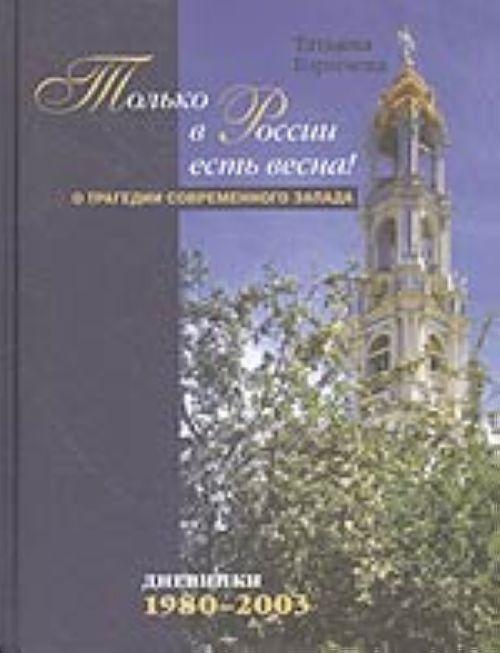 Только в России есть весна! О трагедии современного Запада. Дневники: 1980-2003