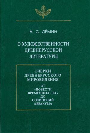 O khudozhestvennoj drevnerusskoj literature. Ocherki drevnerusskogo mirovidenija.