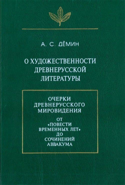 О художественной древнерусской литературе. Очерки древнерусского мировидения.