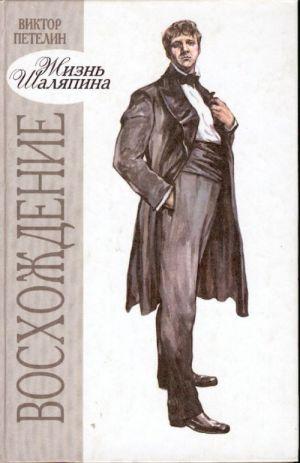 Voskhozhdenie, ili Zhizn Shaljapina 1894-1902.