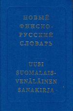 Новый финско-русский словарь. Ок. 38000 терминов. Издание третье, исправленное и дополненное.