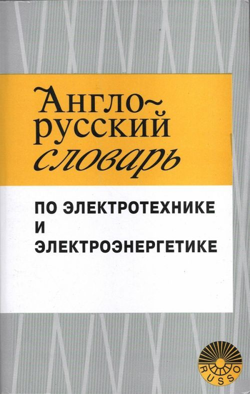 English-Russian Dictionary of Electrotechnics and Electroenergetics. Ca. 45 000 terms, alphabetical index of Russian terms.