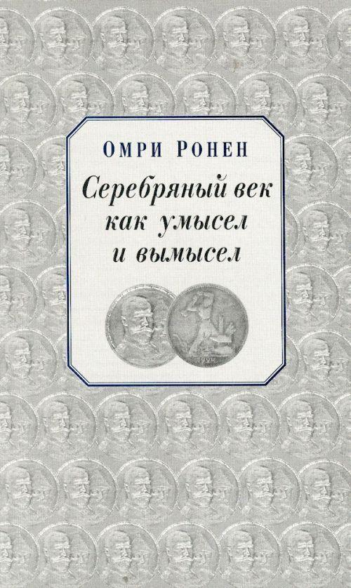 Serebrjanyj vek kak umysel i vymysel. Materialy i issledovanija po istorii russkoj kultury.