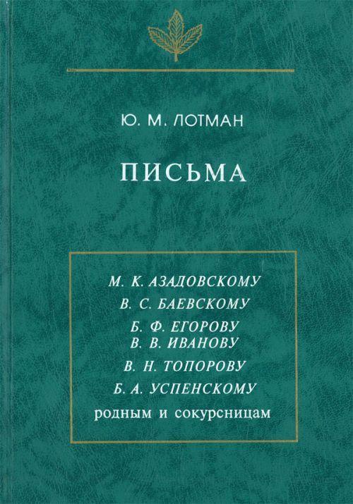 Pisma 1940-1993.