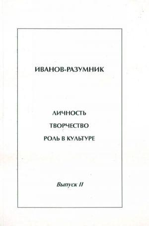 Ivanov-Razumnik. Lichnost, tvorchestvo, rol v kulture. Vypusk II.