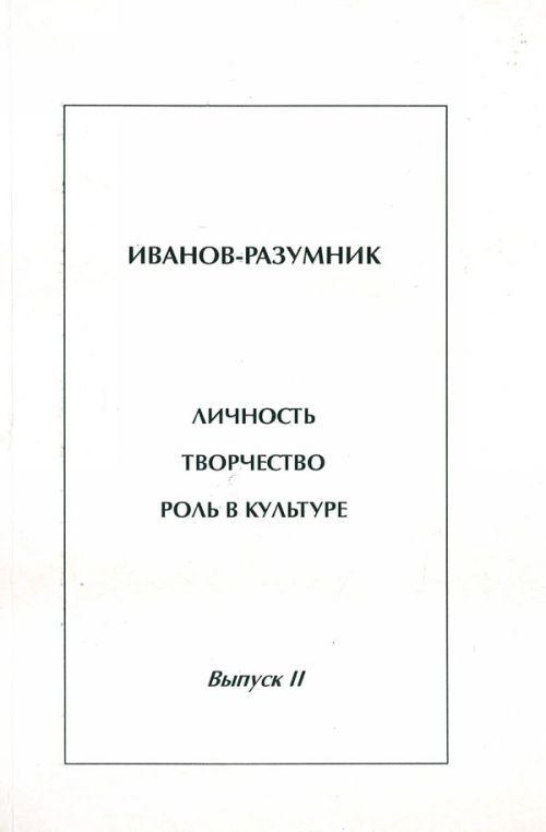 Иванов-Разумник. Личность, творчество, роль в культуре. Выпуск II.