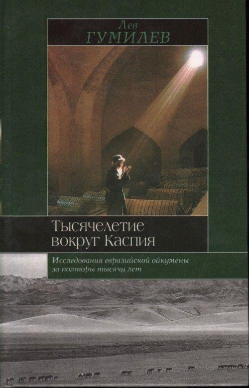 Tysjacheletie vokrug Kaspija.