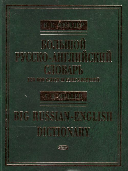 The New Russian-English Dictionary. Ca. 120 000 words and phrases.