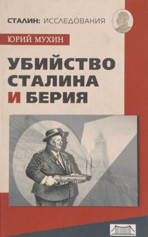 Ubijstvo Stalina i Berija. Nauchno-istoricheskoe rassledovanie.