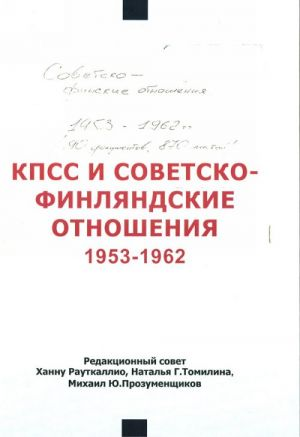 KPSS i Sovetsko-finljandskie otnoshenija. Sbornik dokumentov. 1953-1962.
