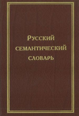 Russkij semanticheskij slovar v 6-ti tomakh. Tom 2.