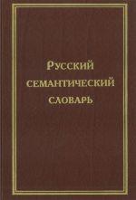 Русский семантический словарь в 6-ти томах. Том 2.