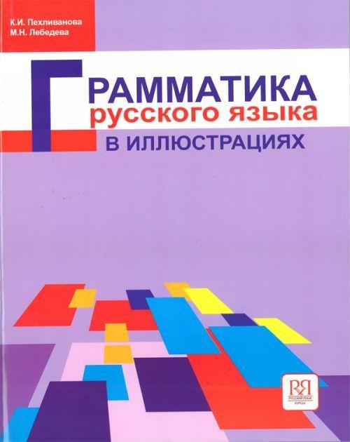 Grammatika russkogo jazyka v illjustratsijakh