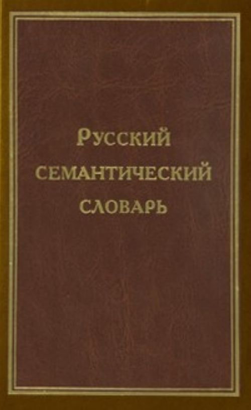 Russian Semantic Dictionary. The explanatory dictionary arranged according to word and meaning classes. Vol. 3