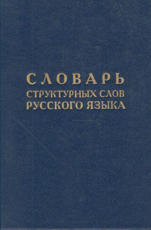 Slovar strukturnykh slov russkogo jazyka.