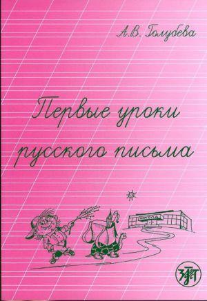 Pervye uroki russkogo pisma (Venäjänkielisen kirjoittamisen harjoitusvihko)