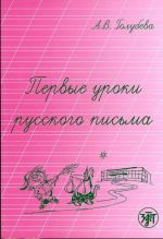Pervye uroki russkogo pisma (The first lessons of Russian letters)