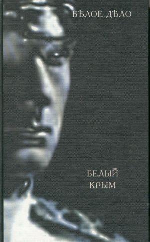 """Belyj Krym.(11 kniga iz serii """"Beloe delo"""")"""