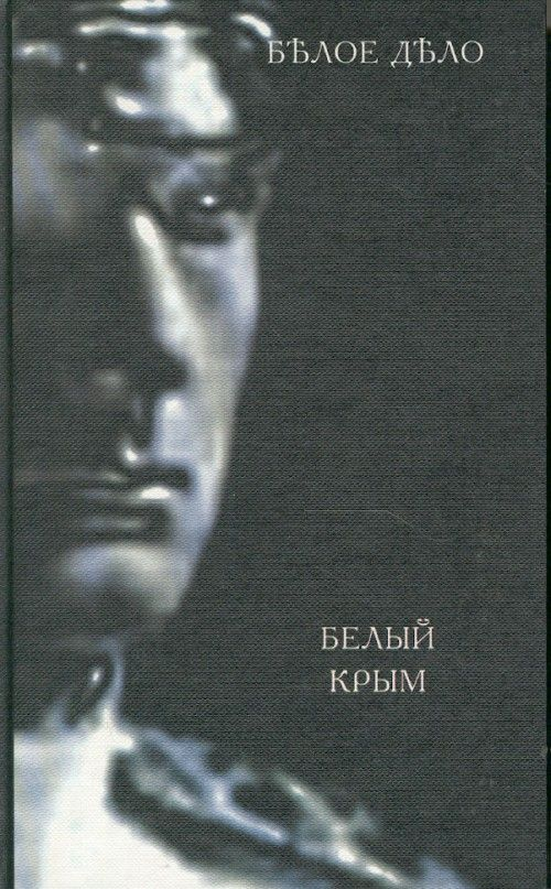 Belyj Krym.(11 kniga iz serii