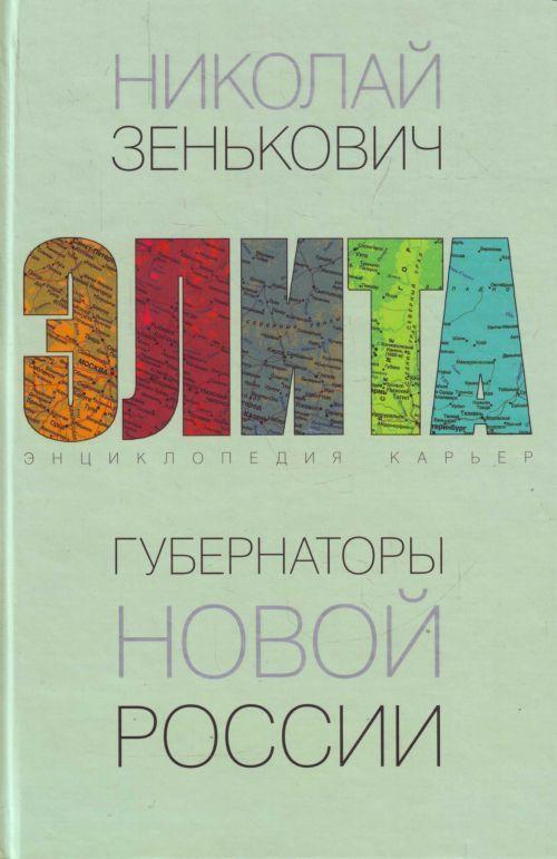 Gubernatory novoj Rossii: entsiklopedija karer