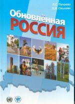 Obnovlennaja Rossija