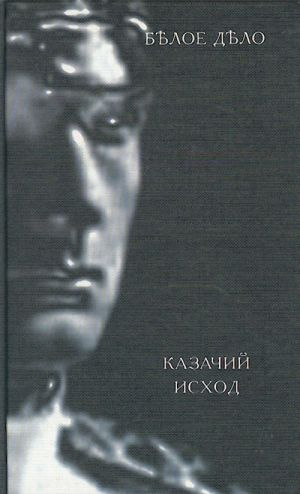 """Kazachij iskhod (12 kniga iz serii """"Beloe delo"""")"""