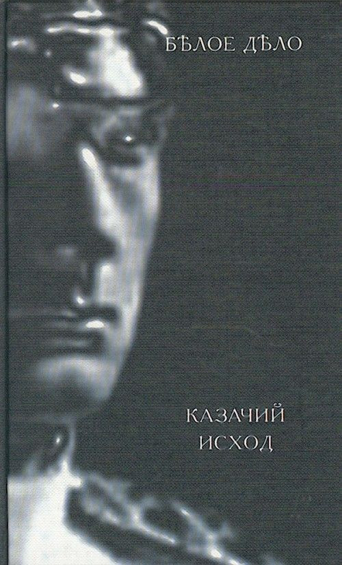 Kazachij iskhod (12 kniga iz serii