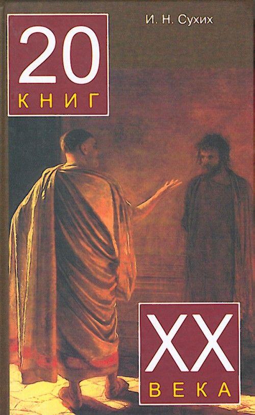 20 knig XX veka.