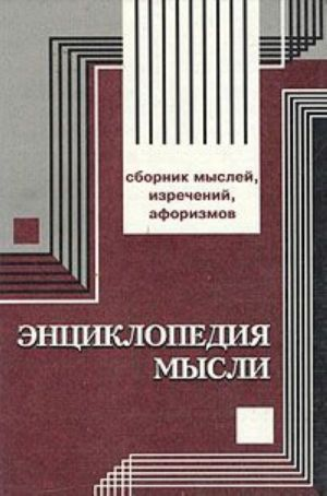 Entsiklopedija mysli: Sbornik myslej, izrechenij, aforizmov.