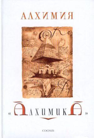 "Alkhimija ""Alkhimika"""