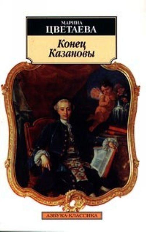 Konets Kazanovy