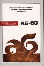 АБ-60. Сборник статей к 60-летию А.К. Байбурина
