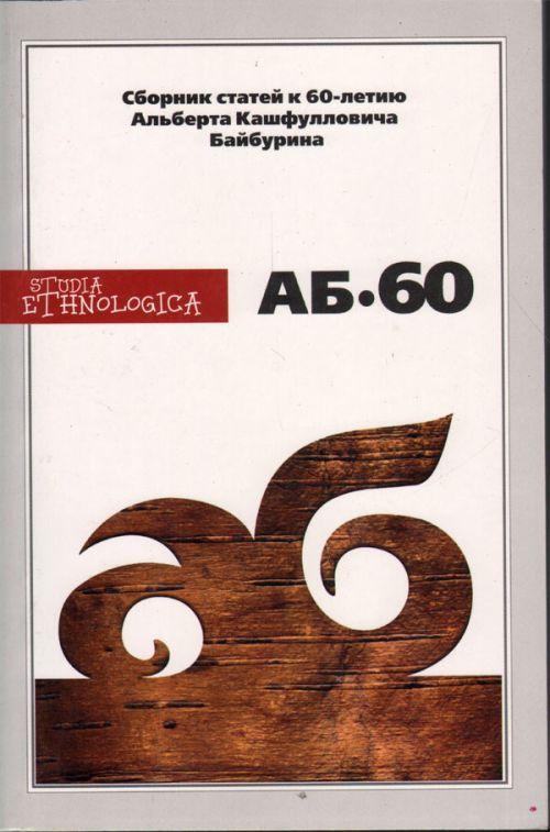 AB-60. Sbornik statej k 60-letiju A.K. Bajburina
