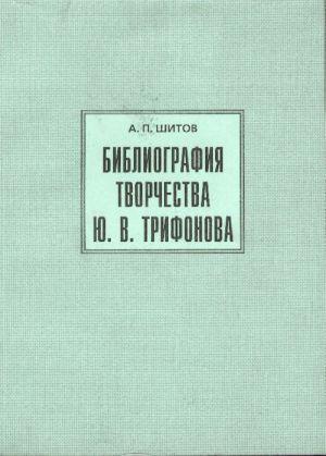 Bibliografija tvorchestva Ju.V. Trifonova.