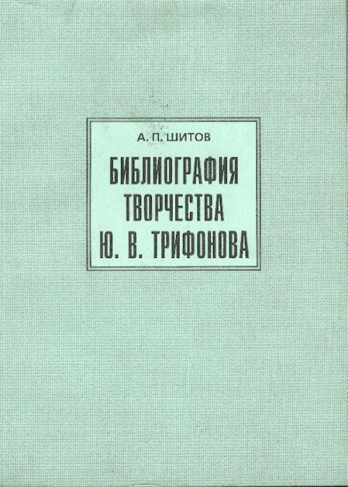 Библиография творчества Ю.В. Трифонова.