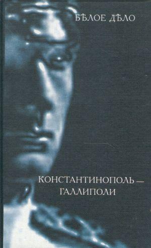 """Konstantinopol - Gallipoli (13 kniga iz serii """"Beloe delo"""")"""
