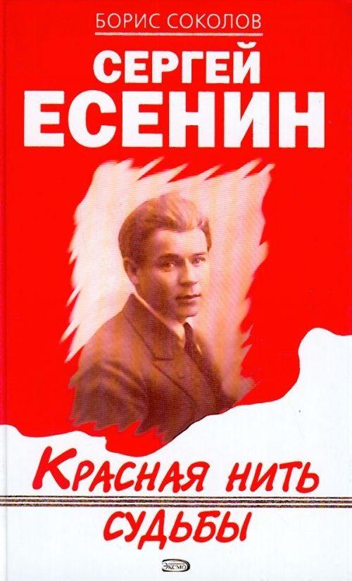 Sergej Esenin. Krasnaja nit sudby.