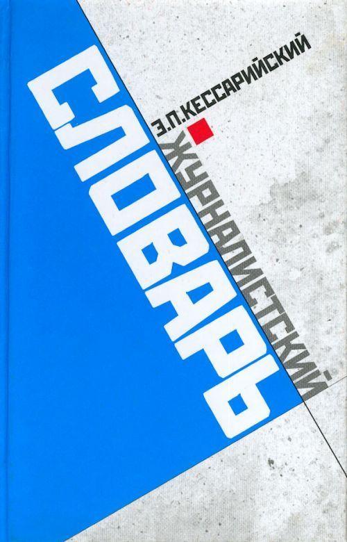 Zhurnalistskij slovar