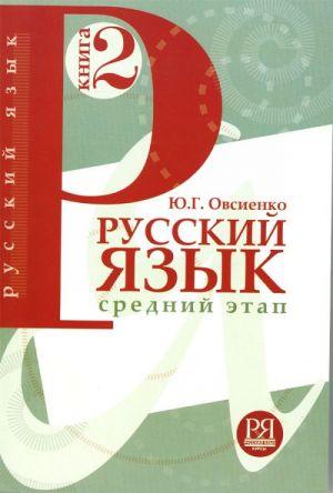 Russkij jazyk: Uchebnik. Kniga 2. Srednij etap obuchenija.